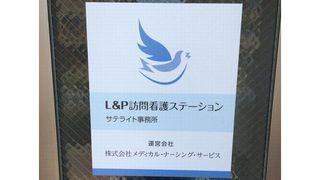 L&P訪問看護ステーション 平野サテライト