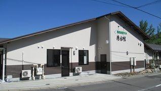 湧水館デイサービスセンター