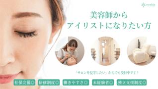 eyebis 富谷店