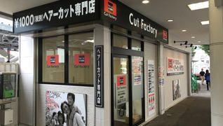 カットファクトリー 大泉学園店