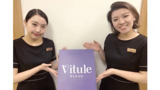 Vitule銀座有楽町店