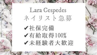 Lara Cespedes