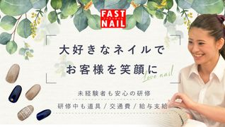 FASTNAIL(ファストネイル)【東京エリア】