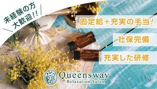 Queensway(クイーンズウェイ) 東京エリア【株式会社RAJA】
