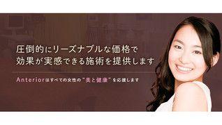 美顔鍼・痩身・整体Labo Anterior東京・銀座院