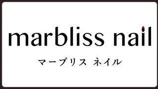marbliss nail