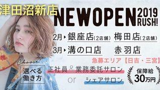 津田沼駅前 新店 ★6月中旬OPEN予定