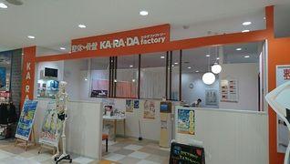 カラダファクトリー広島パルコ店