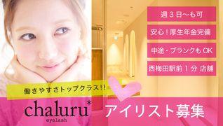 chaluru*西梅田店 【シャルル】/Hair Salon knack【ナック】併設