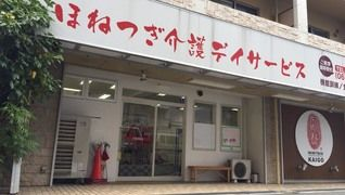 ほねつぎ介護デイサービス 大阪淡路店