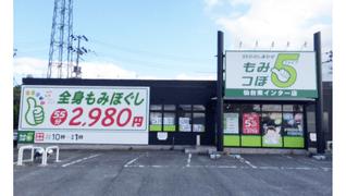 もみつぼ5仙台東インター店