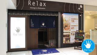 リラクゼーションサロン「Relax JR立花店」(リラックス)