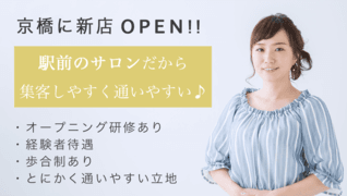 株式会社拓要 (Ambra Nail 京橋店)