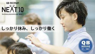QBハウス 西鉄福岡(天神)駅店