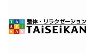 整体・リラクゼーション TAiSEiKAN イオンモール各務原店