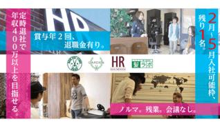 HR 浄心店