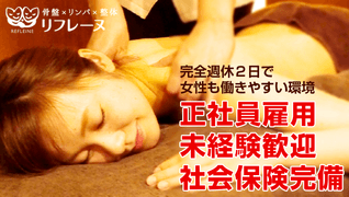 リフレーヌ エスカール難波駅前店