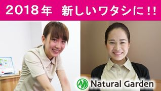 Natural Garden 天神橋本店(ナチュラルガーデン)