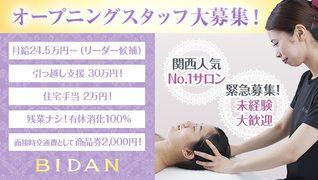 BIDAN 梅田店
