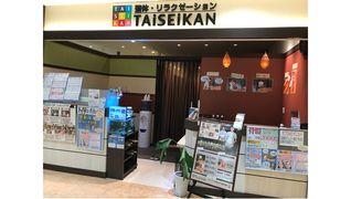 TAiSEiKANサンマルシェ高蔵寺店