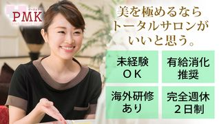 雰囲気のいいサロン★第1位★トータルエステPMK【名古屋栄店】