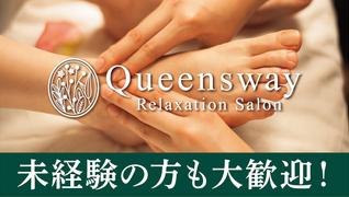 Queensway(クイーンズウェイ) 静岡エリア【株式会社RAJA】