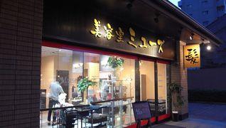 Muse 所沢銀座通り店