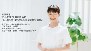 株式会社ひゅうがメディカル(ひゅうが訪問マッサージ・はりきゅう)