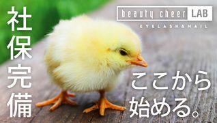 beauty cheer LAB 三ノ宮店 【ビューティー・チアラボ】