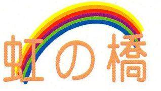 児童デイサービス 虹の橋フレンズみずほ