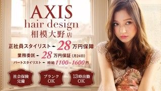 AXIS hairdesign
