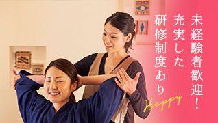リラクゼーションサロン コリフレッシュ【株式会社フュービック】