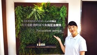 リラクゼーションサービス(アパホテル&リゾート<東京ベイ幕張>)