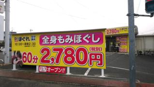 Dr ほぐれ 豊成店