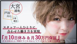 mod's hair(モッズヘアー) 上尾店【スタイリスト募集】