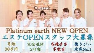 Platinum earth 研究学園店