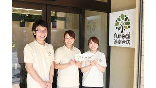 リハビリ特化型デイサービス fureai 弘明寺ブルーライン店(ふれあい) 介護職
