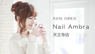 Nail Ambra(ネイルアンブラ)天王寺店