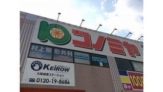 大阪城東ステーション