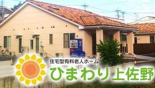 住宅型有料老人ホーム ひまわり上佐野