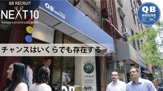 QBハウス*イオンモール座間店