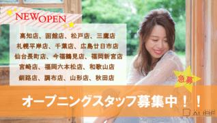 AUBE hair 【オープニングスタッフ急募】