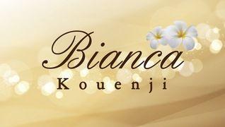Bianca(ビアンカ)高円寺店