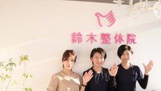 鈴木整体院 仙台駅東口院(仮)