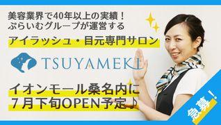 TSUYAMEKI