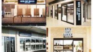 オンリーカットボックス イオン多々良ショッピングセンター店