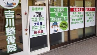 アドバンス株式会社 (吉川整骨院)のイメージ