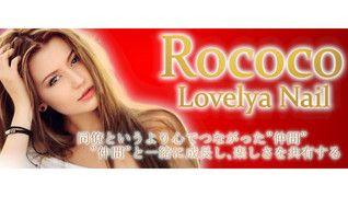 Rococo Lovelya Nail 岡崎店
