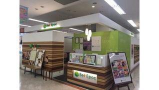 ベルエポック イオン栃木店