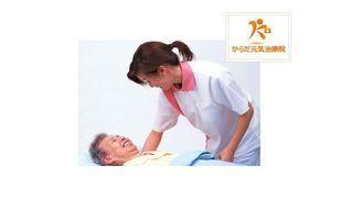 株式会社からだ元気治療院 (からだ元気治療院 川口青木芝店)のイメージ